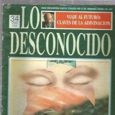 Coleccionismo de Revistas y Periódicos: LO DESCONOCIDO 34. Lote 177035079