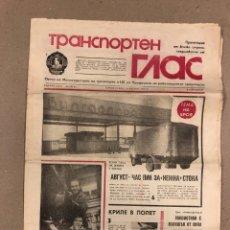 Coleccionismo de Revistas y Periódicos: PERIÓDICO DE LA UNIÓN SOVIETICA DE 1985. EN CIRÍLICO. 16 PÁGINAS.. Lote 178306407