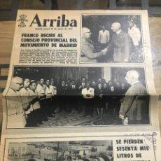 Coleccionismo de Revistas y Periódicos: ARRIBA, MADRID JUEVES 28 DE MARZO DE 1974 FRANCO RECIBE AL CONSEJO PROVINCIAL DEL MOVIMIENTO DE MADR. Lote 184464695