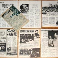 Coleccionismo de Revistas y Periódicos: MAO TSE-TUNG LOTE PRENSA SPAIN CLIPPINGS 1960S/70S PHOTOS MAGAZINE ARTICLES CHINA COMUNISM. Lote 194590736