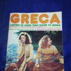 Coleccionismo de Revistas y Periódicos: REVISTA GRECA NUMERO 31. Lote 194596217