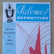 Coleccionismo de Revistas y Periódicos: PALOMOS DEPORTIVOS (REVISTA DE LA COLOMBICULTURA ESPAÑOLA) : NUMERO 57 - DICIEMBRE 1976. Lote 195501127