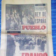 Coleccionismo de Revistas y Periódicos: VENDO PERIÓDICO (PUEBLO), LUNES: 24/11/1975 - REY DE ESPAÑA (VER MAS FOTOS).. Lote 196815556