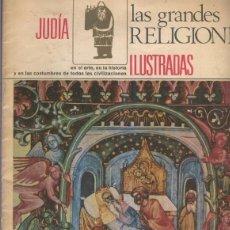 Coleccionismo de Revistas y Periódicos: LAS GRANDES RELIGIONES ILUSTRADAS NUMERO 25: JUDIA. Lote 207256211