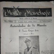 Coleccionismo de Revistas y Periódicos: MUNDO MANCHEGO, 1952, REVISTA GRÁFICA DE LA MANCHA, CIUDAD REAL. Lote 214229620