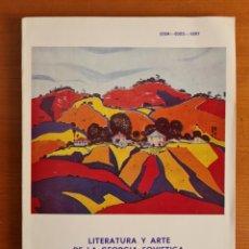 Collectionnisme de Revues et Journaux: REVISTA LITERATURA Y ARTE DE LA GEORGIA SOVIÉTICA - UNIÓN DE ESCRITORES DE LA URSS - AÑO 1987. Lote 233743165