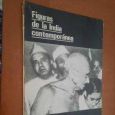 Coleccionismo de Revistas y Periódicos: EL GANDHI QUE YO CONOCÍ. 26 PÁGINAS. ARTICULO EXTRAIDO DE UNA REVISTA. BUEN ESTADO.. Lote 293225963