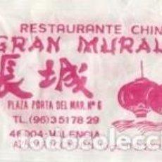 Sobres de azúcar de colección: SOBRE AZUCAR VACIO - GRAN MURALLA - RESTAURANTE CHINO - VALENCIA - CAFES - PUBLICIDAD -. Lote 128394799