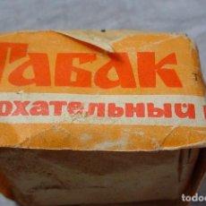 Paquetes de tabaco: ANTIGUO PAQUETE DE TABACO PARA LIAR EPOCA SOVIETICA. Lote 122094371