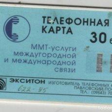 Tarjetas telefónicas de colección: TARJETA MMT DE MOSCU-RUSIA. Lote 255983090