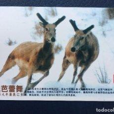 Tarjetas telefónicas de colección: TARJETA TELEFÓNICA CHINA. Lote 296595393