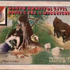 Tauromaquia: PROGRAMA OFICIAL BILBAO. MAYO 1933. SANTO HOSPITAL CIVIL Y SANTA CASA DE MISERICORDIA. Lote 74727439