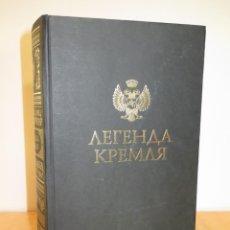 Coleccionismo de vinos y licores: CAJA ESTUCHE LIBRO ANTIGUO VODKA PREMIUM LEGEND OF KREMLIN RUSO. Lote 263777475