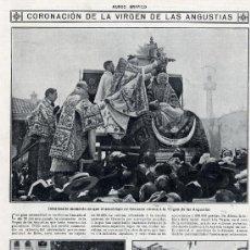 Coleccionismo: GRANADA 1914 CORONACION VIRGEN ANGUSTIAS HOJA REVISTAS. Lote 23590788