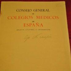 Coleccionismo: BOLETIN CULTURAL E INFORMATIVO DEL CONSEJO DE COLEGIOS DE MEDICOS. Lote 42270035