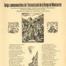 Coleccionismo: GOIGS COMMEMORATIUS DE L'ENTRONITZACIÓ DE LA VERGE DE MONTSERRAT - 1947. Lote 47274423