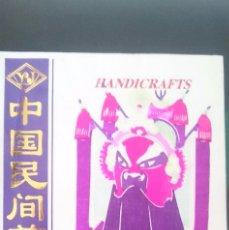 Coleccionismo: HANDICRAFTS - DE CHINA ----- REFM1E2. Lote 57580345