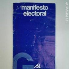 Coleccionismo: PROGRAMA ELECTORAL - PARTIDO COMUNISTA DE GALICIA - MANIFIESTO ELECTORAL ELECCIONES 1977. Lote 86586028