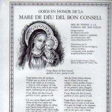 Coleccionismo: GOIGS EN HONOR DE LA MARE DE DÉU DEL BON CONSELL A MAS DURAN (1979). Lote 87352664