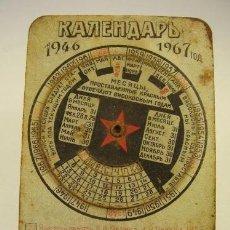 Coleccionismo: CALENDARIO UNIÓN SOVIÉTICA. Lote 90929805