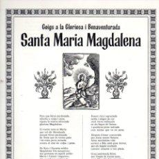 Coleccionismo: GOIGS A LA GLORIOSA I BENAVENTURADA SANTA MARIA MAGDALENA - VALL DEL BAC (1976). Lote 91522935