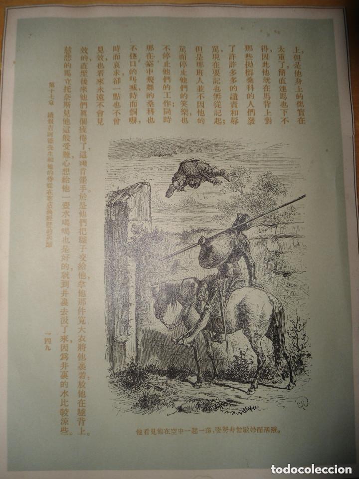 ANTIGUA Y RARA ILUSTRACION DON QUIJOTE SANCHO PANZA CON TEXTO EN CHINO O JAPONES (Coleccionismo - Laminas, Programas y Otros Documentos)