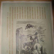 Coleccionismo: ANTIGUA Y RARA ILUSTRACION DON QUIJOTE SANCHO PANZA CON TEXTO EN CHINO O JAPONES. Lote 100068115
