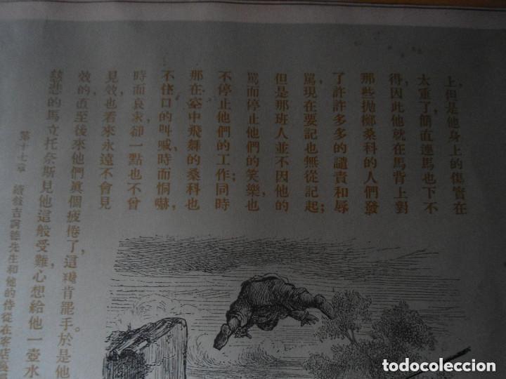 Coleccionismo: ANTIGUA Y RARA ILUSTRACION DON QUIJOTE SANCHO PANZA CON TEXTO EN CHINO O JAPONES - Foto 2 - 100068115