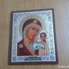 Coleccionismo: CUADRO VIRGEN -- NUESTRA SEÑORA DE KAZAN -- PATRONA DE RUSIA -- 13,70 X 11,50. Lote 106963411