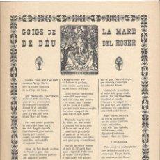 Coleccionismo: GOIGS.- MARE DE DÉU DEL ROSER. IMP. ANGLADA. VICH- BARCELONA. Lote 144254982