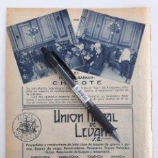 Coleccionismo: MADRID. HOJA CON PUBLICIDAD. 1934. Lote 150743829
