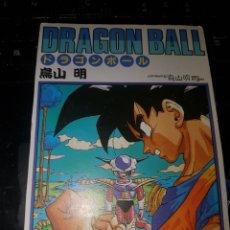 Coleccionismo: DRAGON BALL Z.. Lote 154858536
