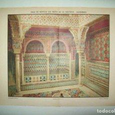 Coleccionismo: LAMINA ESPASA 33774: SALA DEL REPOSO DEL BAÑO DE LA SULTANA EN LA ALHAMBRA. Lote 180146643