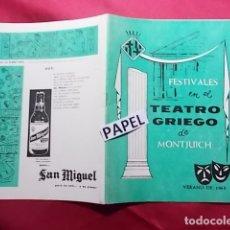 Coleccionismo: PROGRAMA. FESTIVALES TEATRO GRIEGO DE MONTJUICH VERANO 1963. LA BRUJA. Mª DOLORES RIPOLES. Lote 180194073