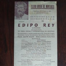 Coleccionismo: PROGRAMA REPRESENTACIÓN, TEATRO GRIEGO DE MONTJUICH OBRA EDIPO REY EN LA XIV FERIA DE MUESTRAS 1948. Lote 194137002