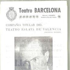 Coleccionismo: 3922.-TEATRO BARCELONA-RAFAEL RIVELLES COMPAÑIA TEATRO ESLAVA DE VALENCIA-LA MURALLA-CALVO SOTELO . Lote 194379892