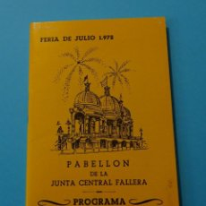 Coleccionismo: PROGRAMA PABELLÓN JUNTA CENTRAL FALLERA. FERIA DE JULIO 1972. VALENCIA. Lote 201681266