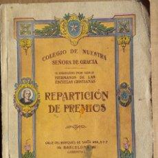 Coleccionismo: COLEGIO NTRA. SEÑORA DE GRACIA - ESCUELAS CRISTIANAS - REPARTICION DE PREMIOS - JUNIO 1930. Lote 221442075
