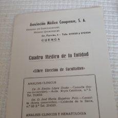 Coleccionismo: ANTIGUO CUADERNILLO MÉDICO ESPECIALIDADES ASOCIACIÓN MÉDICA CONQUENSE. Lote 270872873
