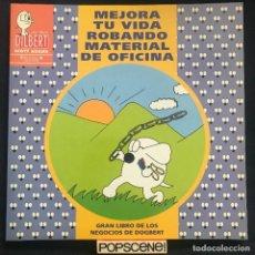 Cómics: COMIC - DILBERT 1 - MEJORA TU VIDA ROBANDO MATERIAL DE OFICINA - SCOTT ADAMS - EDICIONES B - 1998. Lote 272200028