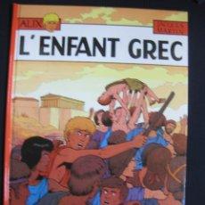 Cómics: ALIX.JACQUES MARTIN. L´ENFANT GREC.CASTERMAN 1980. Lote 40448871