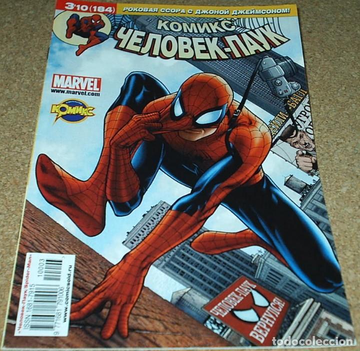 SPIDERMAN EN RUSO, CONTIENE UN POSTER, 2009- MUY BIEN- IMPORTANTE LEER ENVIOS (Tebeos y Comics - Comics Lengua Extranjera - Comics Europeos)