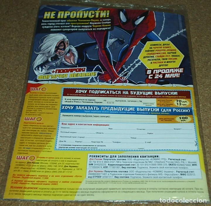 Cómics: SPIDERMAN EN RUSO,TOTALMENTE PRECINTADO DE ORIGEN, CONTIENE FIGURA TROQUELADA DE REGALO NO SÉ QUÉ ES - Foto 2 - 102688475