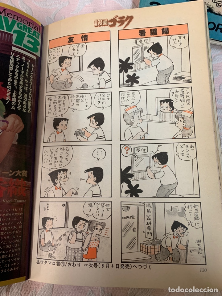 Cómics: Comic japonés pornografía antigua - Foto 2 - 263181520