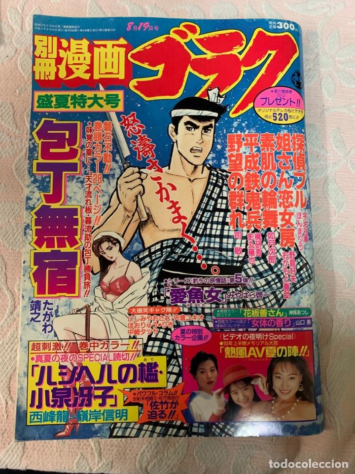 COMIC JAPONÉS PORNOGRAFÍA ANTIGUA (Tebeos y Comics - Comics Extras)