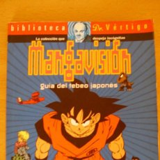 Cómics: LIBRO GUÍA DEL TEBEO JAPONÉS MANGAVISIÓN BIBLIOTECA DR VÉRTIGO. Lote 133538878