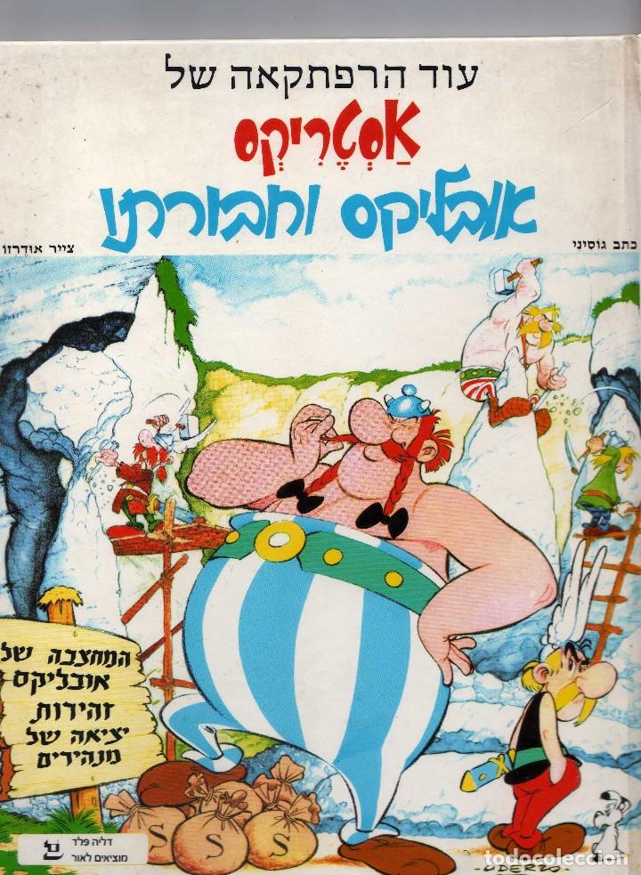 ASTERIX Y CIA EDICION EN HEBREO (Tebeos y Comics - Grijalbo - Asterix)