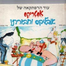 Cómics: ASTERIX Y CIA EDICION EN HEBREO. Lote 174099084