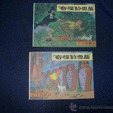 Cómics: TINTIN IDIOMAS - LOS CIGARROS DEL FARAON EN CHINO - CHINA WENLIAN 1984 FACSIMIL - RARO. Lote 26988651