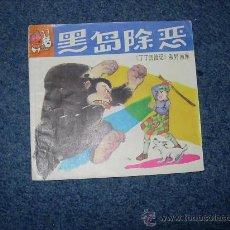 Cómics: TINTIN IDIOMAS - TINTIN ISLA NEGRA EN CHINO - CHINA NANCHANG FACSIMIL - RARO. Lote 36854969